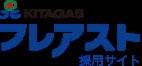 KITAGAS フレアスト 採用サイト